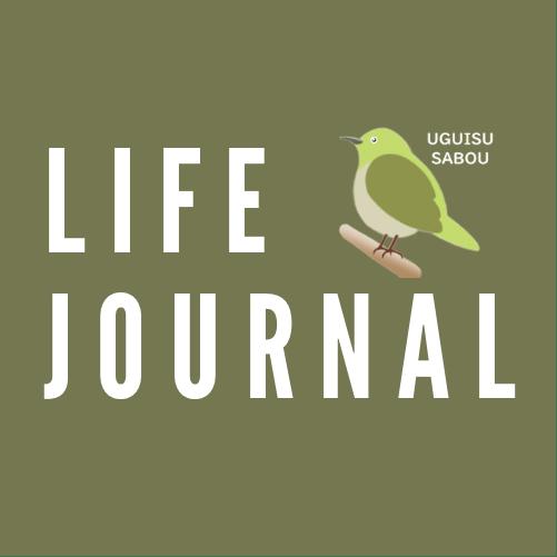 UGUISU SABOU LIFE JOURNAL